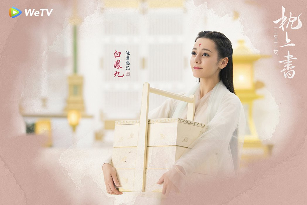迪麗熱巴在「三生三世枕上書」古裝扮相仙氣十足。圖/WeTV提供