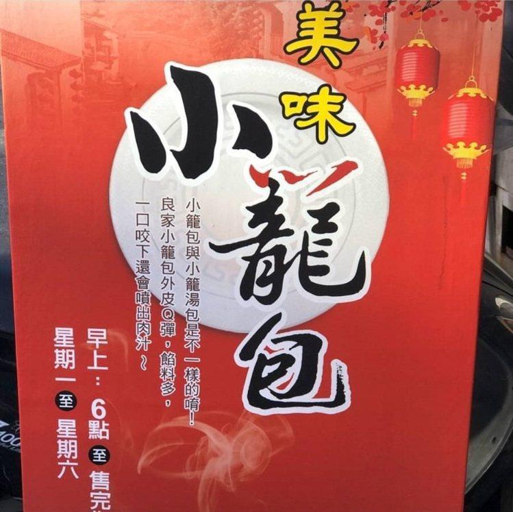 美味小籠包6點開賣,網友表示晚來買不到。圖/FB/Blog: 舞食旅台灣。am...