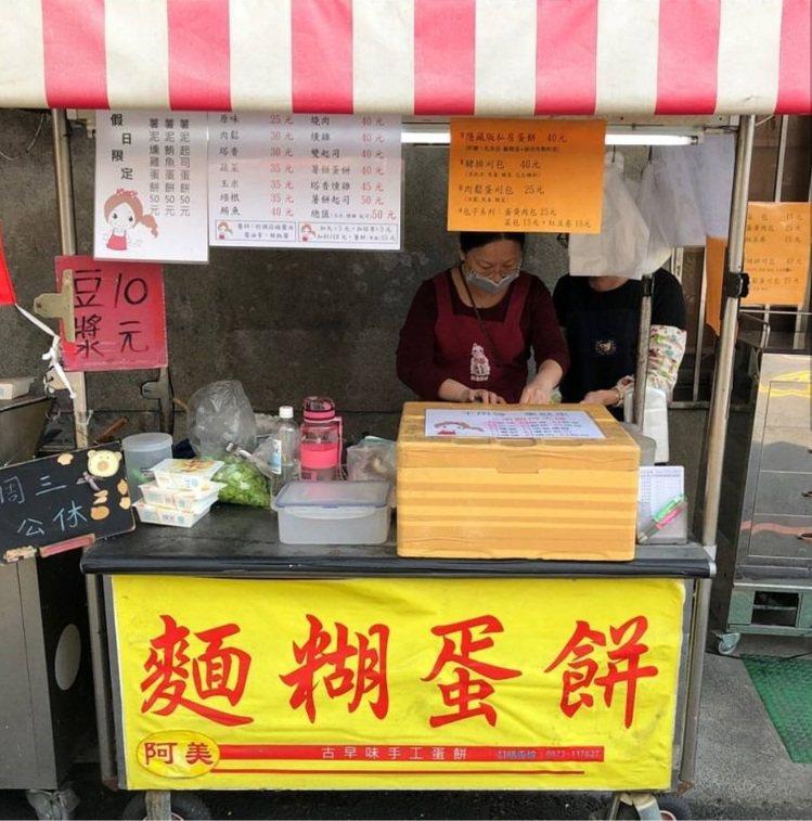 阿美麵糊蛋餅只要銅板價就能享用。圖/FB/Blog: 舞食旅台灣。amos的走...