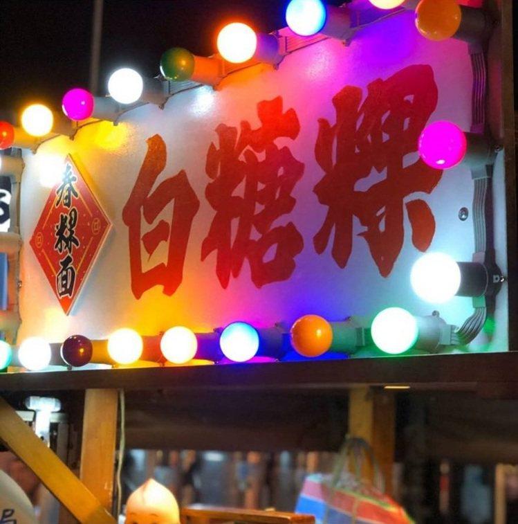春粿面白糖粿,攤位復古趣味。圖/FB/Blog: 舞食旅台灣。amos的走跳日...