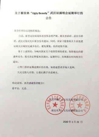 蔡依林演唱會延期公告。圖/擷自微博
