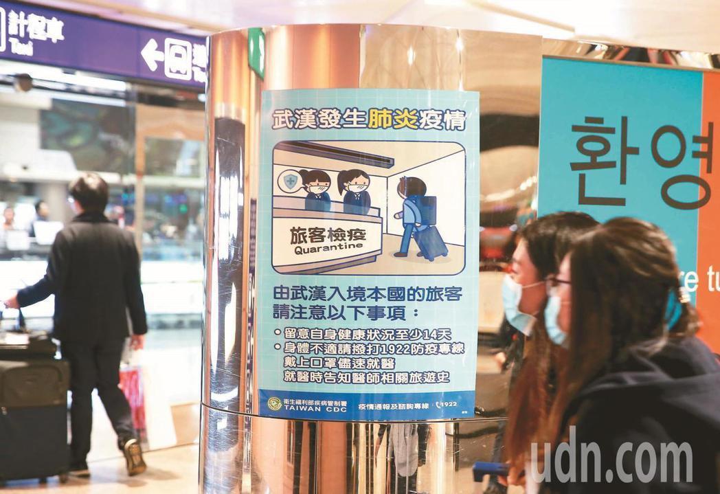 大陸武漢新型冠狀病毒肺炎疫情嚴峻,台灣昨也出現首例確診個案,桃園機場入境旅客紛紛...