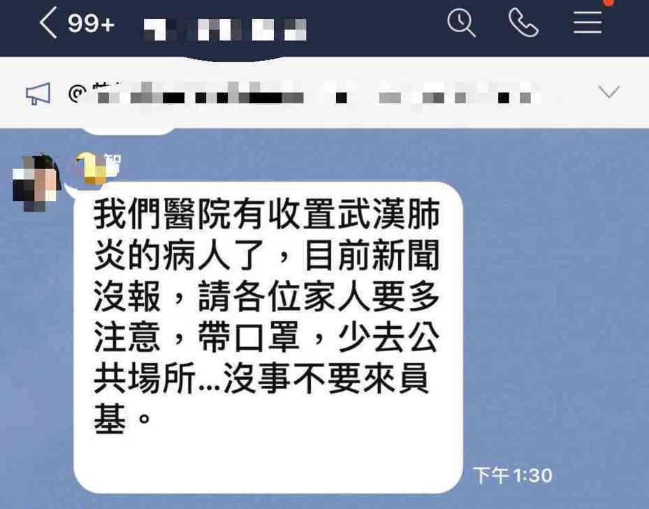 有民眾在LINE群組上散布彰化出現武漢肺炎個案假訊息,彰化衛生局澄清。記者林敬家/翻攝