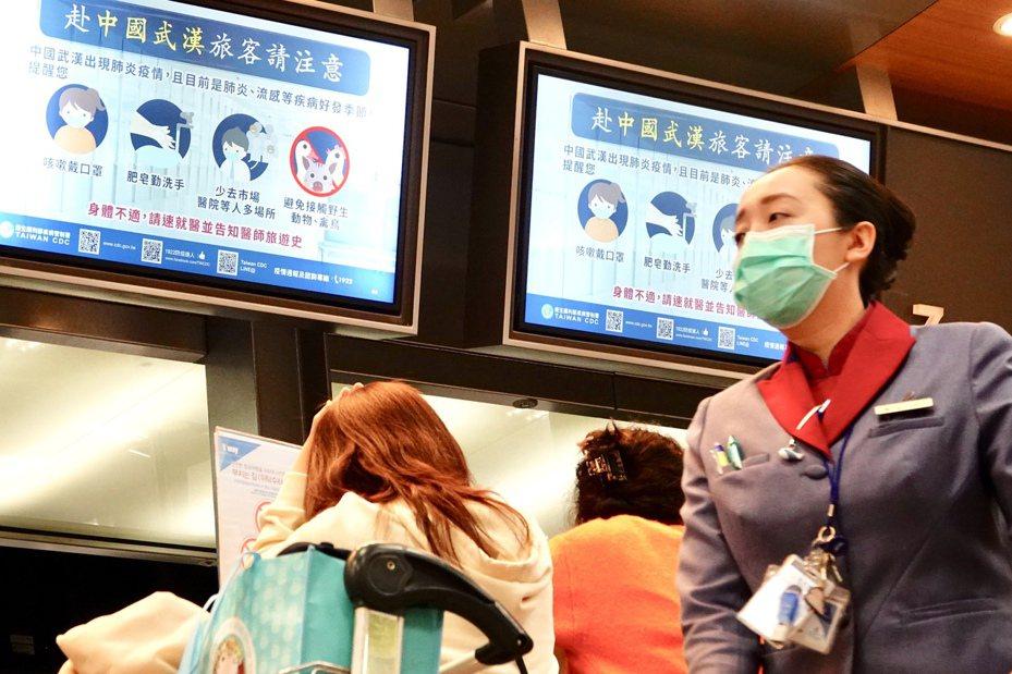 松山機場電子看板顯示防疫資訊,提醒國人前往大陸武漢注意防疫。記者林伯東/攝影