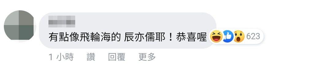 圖/擷自曾之喬臉書