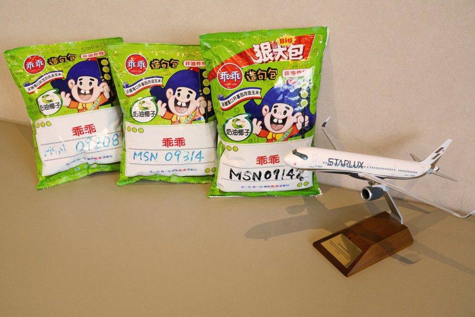 左起為星宇航空初號機、貳號機、3號機的乖乖守護神,包裝上的編號是空巴原廠的機身製造序號。圖擷自「星宇航空 STARLUX Airlines」臉書專頁