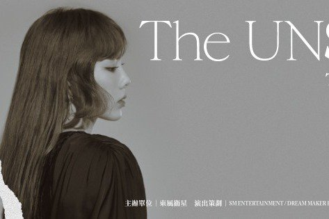 「SuperDome 超級圓頂」於今(23)日在臉書曝光太妍「TAEYEON Concert – The UNSEEN – in TAIPEI」的演唱會訊息,日期分別是3月6日-3月8日共3場,演出...