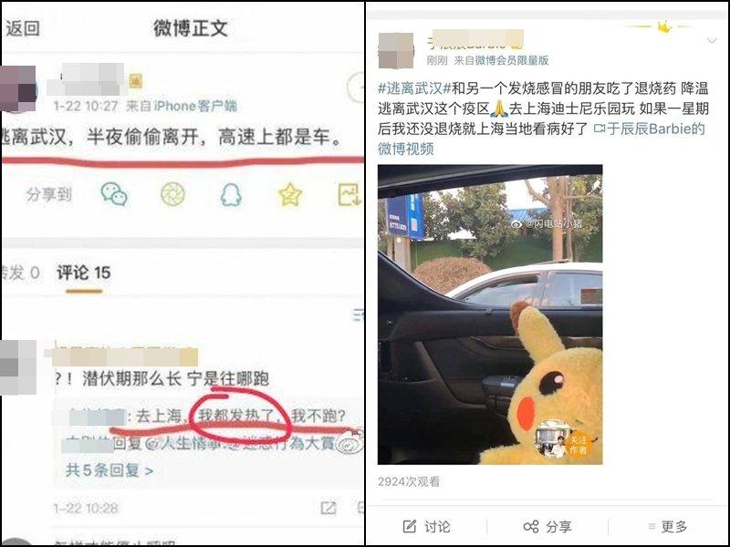 有人發熱仍然離開武漢。取自微博圖片