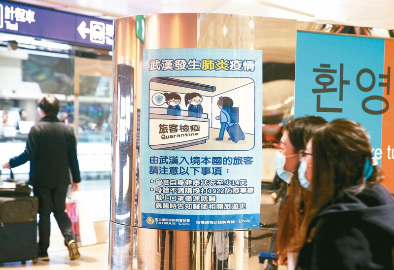 武漢肺炎疫情蔓延,知情人士今天表示,因應中國武漢封城,政院預備宣布防疫等級升級至二級開設。本報資料照片