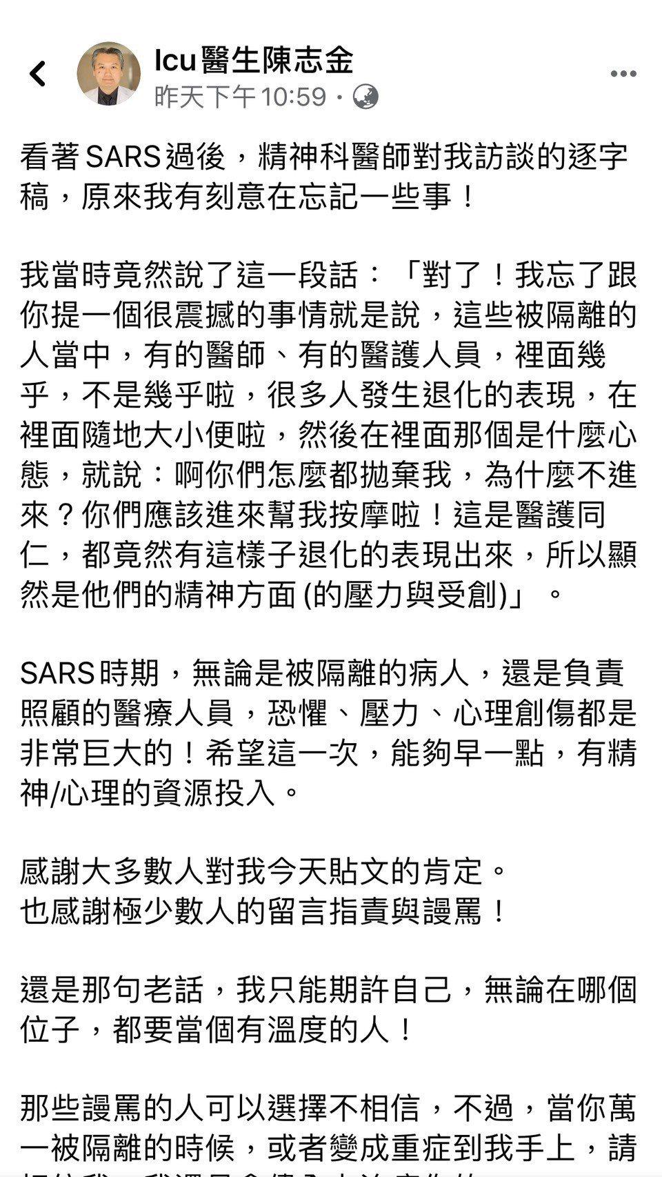 陳志金在臉書上的發文。圖/截自ICU醫生陳志金臉書