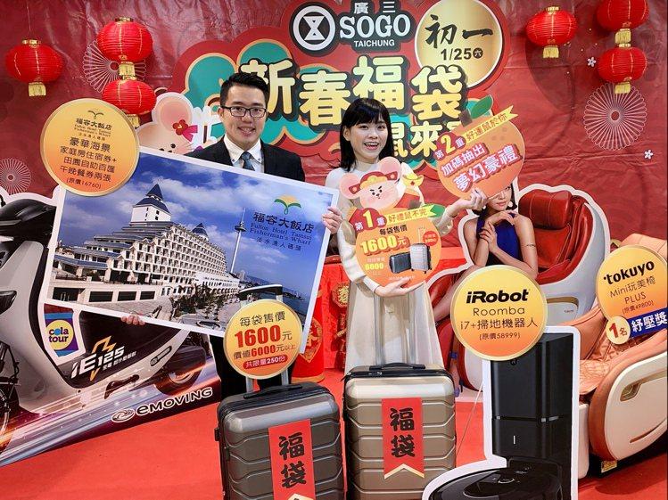 台中廣三SOGO大年初一福袋箱限量250個。圖/廣三SOGO提供