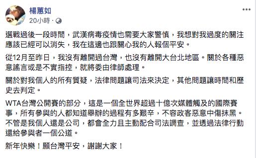 (翻攝楊蕙如臉書)
