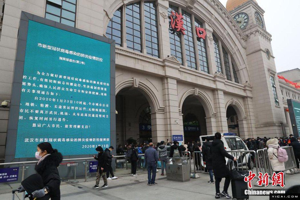 武漢漢口火車站離開武漢的通道23日上午10時已經關閉。(取自中新網)