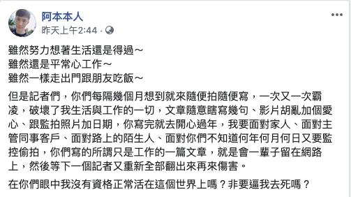 阿本臉書發文表示崩潰。圖/摘自臉書