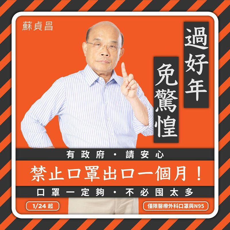 行政院長蘇貞昌今天在臉書表示,口罩暫時停止出口,優先供應國內需求。圖/取自蘇貞昌臉書