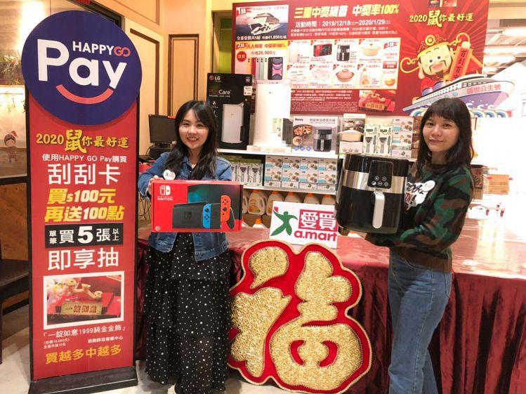 愛買推出「百元鼠年刮刮卡」大獎是盛世公主號沖繩雙人遊。圖/愛買提供