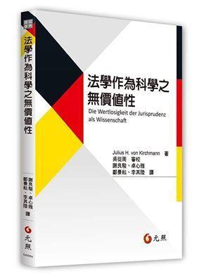 德文翻譯書《法學作為科學之無價值性》。圖/卓心雅提供。