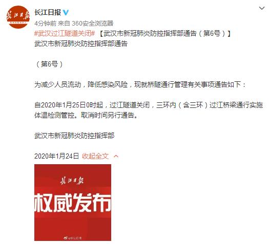 武漢市新冠肺炎防控指揮部今天上午發布通告稱,為減少人員流動,降低感染風險,自1月...