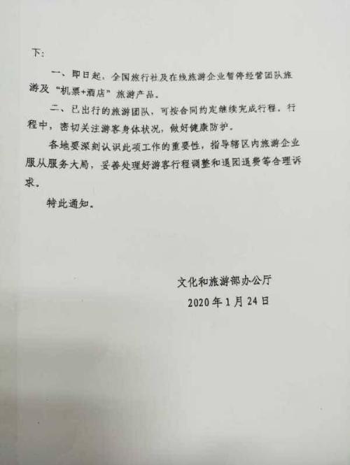 中國文化旅遊部24日下午發出公告,將暫停所有旅遊團和「機加酒」,境內外的旅遊全部中斷。圖/觀光局提供