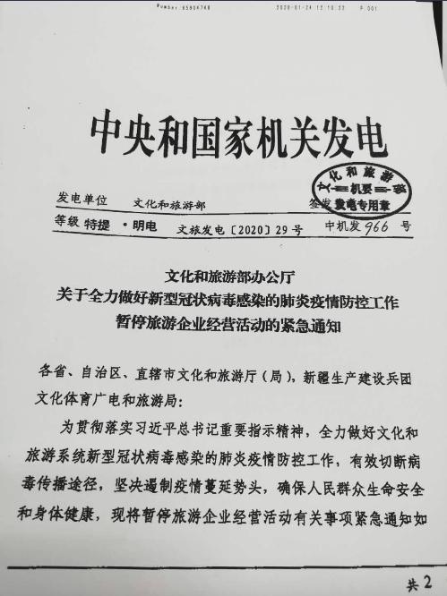 中國文化旅遊部24日下午發出公告,將暫停所有旅遊團和「機加酒」,境內外的旅遊全部...