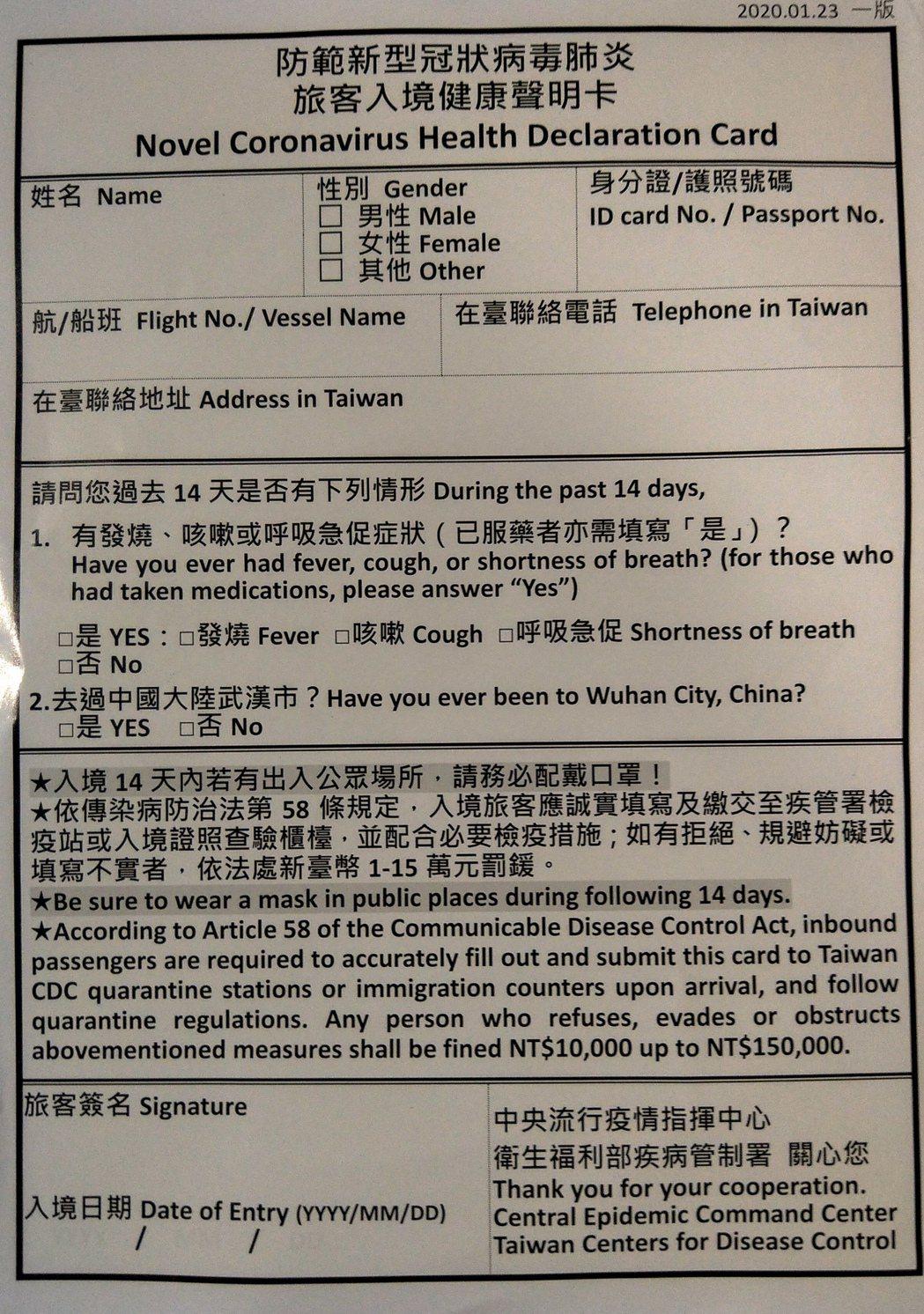 大陸武漢肺炎疫情持續升高,衛福部宣布,從中、港、澳等地返台民眾,必須要填寫「健康...
