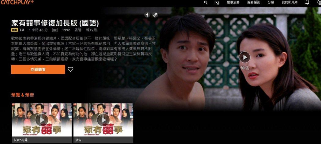 「家有囍事」修復加長版。圖/摘自CATCHPLAY+網站