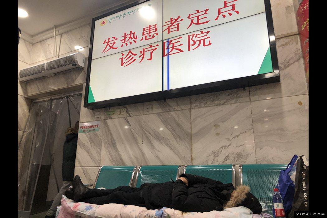 圖為武漢協和武漢紅十字會醫院發燒門診內,一名市民躺在大廳椅子等待就診。(取自《第...