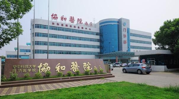 武漢協和醫院。(取自百度百科)