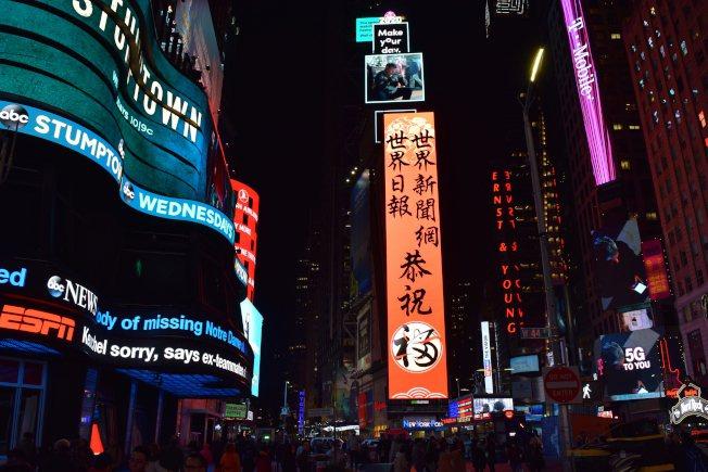 世界日報與華資企業攜手,在時報廣場向全球拜年。 記者朱紆煜╱攝影