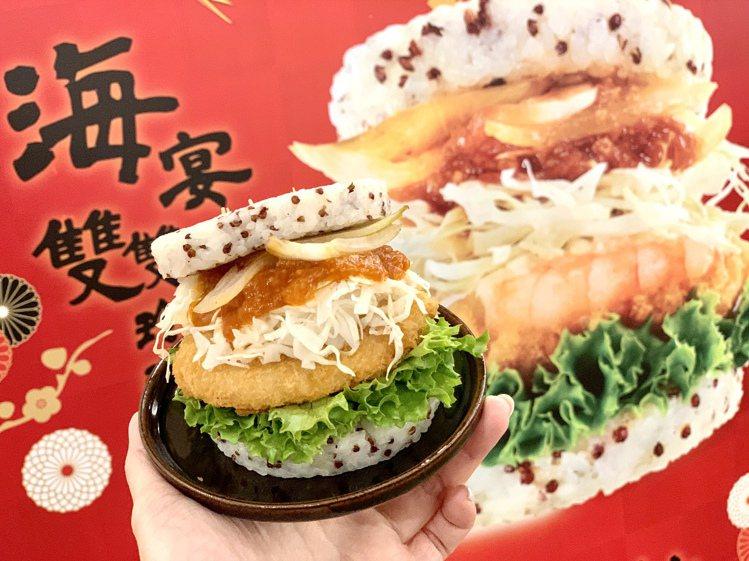 摩斯漢堡「海宴雙雙蝦珍珠堡」售價109元。記者張芳瑜/攝影
