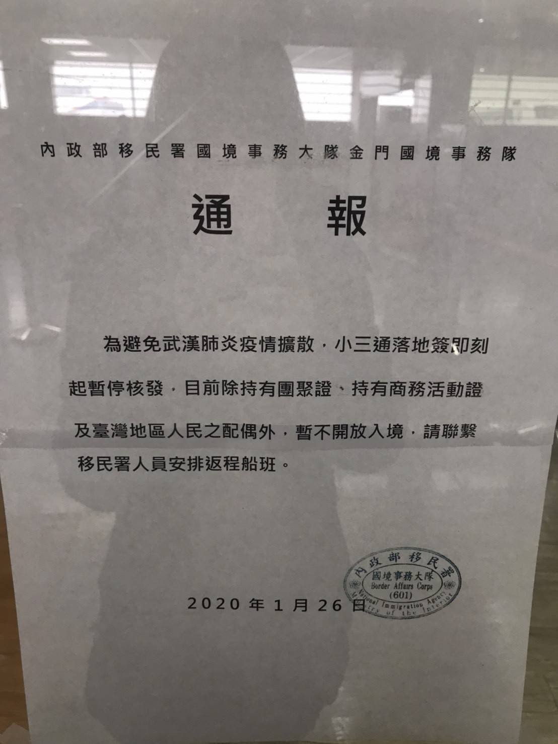防武漢肺炎,移民署宣布停發小三通落地簽。圖/金門縣府提供