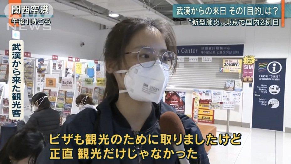 2019新型冠狀病毒肺炎疫情持續在中國大陸各地擴散,一位搭機赴日的武漢居民坦率地告訴日媒記者,她用觀光當藉口取得簽證,真實目的是要避難,準備先在旅館待下,要是有症狀會到日本醫院就醫,引來日本網友強烈批評。畫面翻攝:Twitter/Wasabisoysauce_