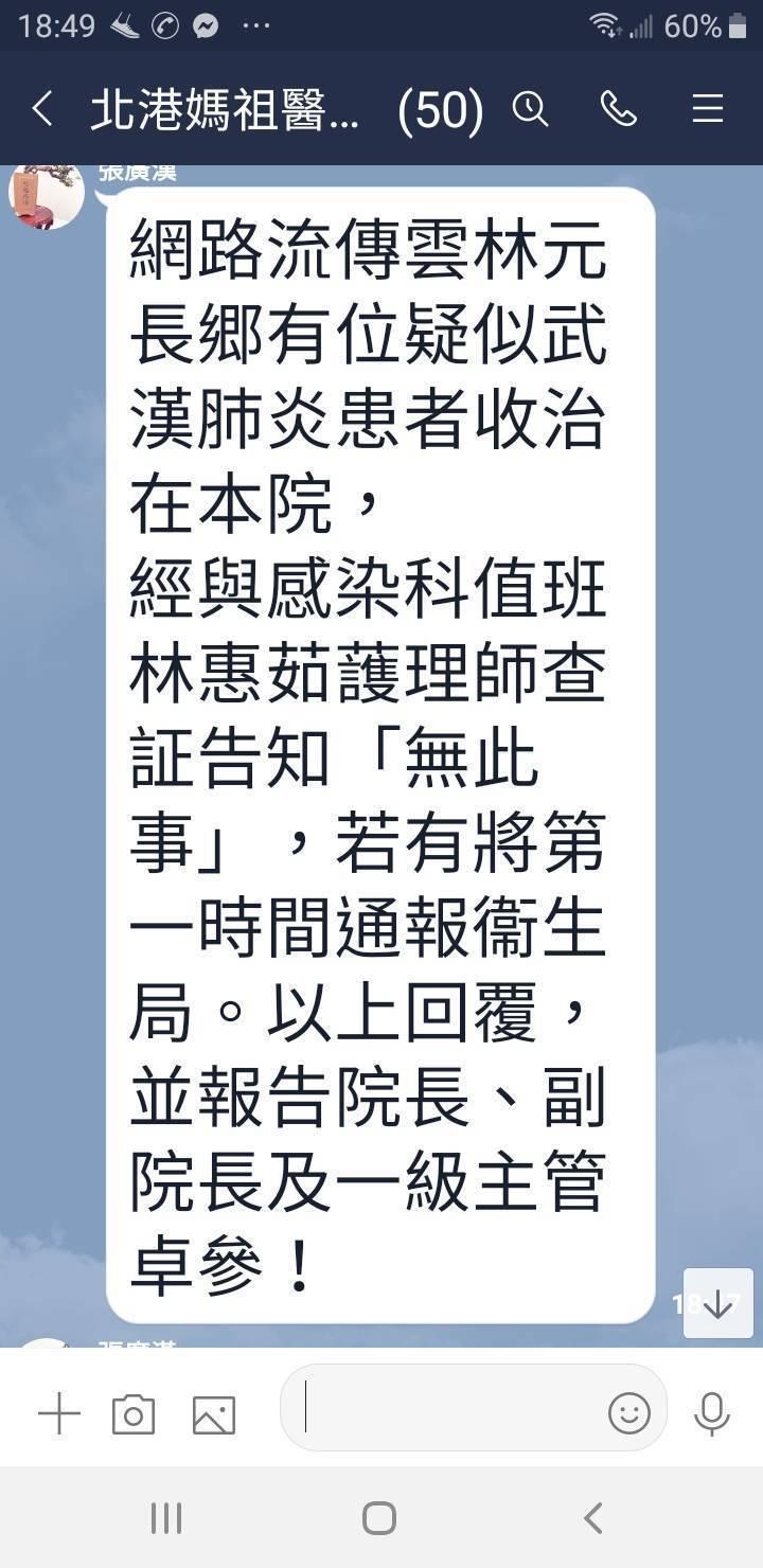 北港媽祖醫在接獲本報查證後,主動向媒體發布澄清這項訊息是不實的謠傳。記者蔡維斌/...
