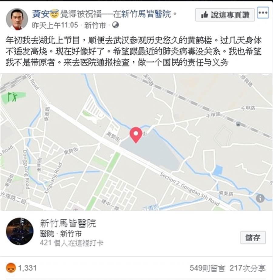 黃安被指發燒回台,他稱是假帳號  圖/摘自臉書