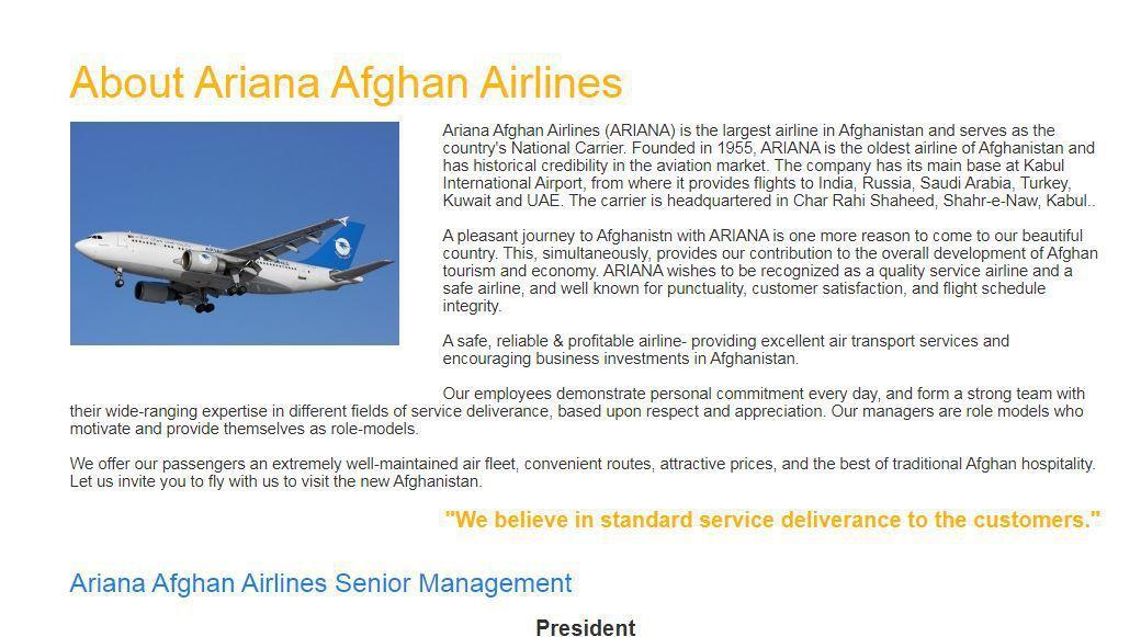 取自/阿里亞納阿富汗航空官網