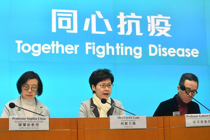 圖為香港行政長官林鄭月娥(中)25日召開記者會,說明香港應對武漢肺炎疫情的六大策略。(取自香港特區政府網站)