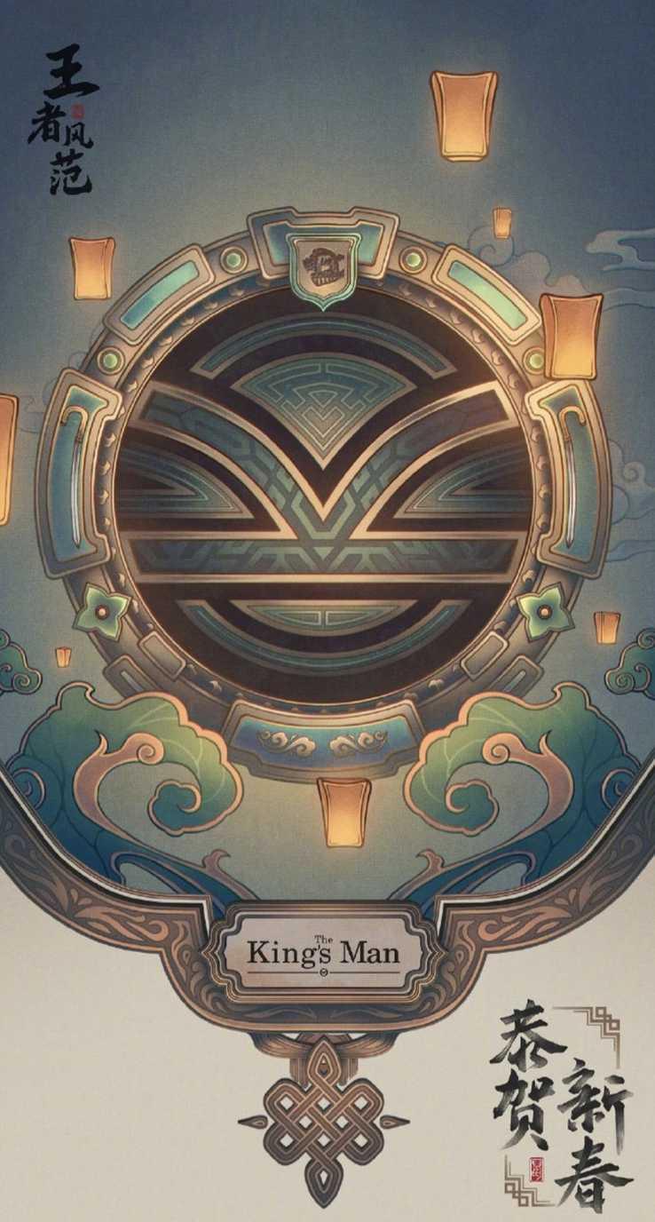 「金牌特務:金士曼起源」的春節賀歲海報。圖/摘自disney.com