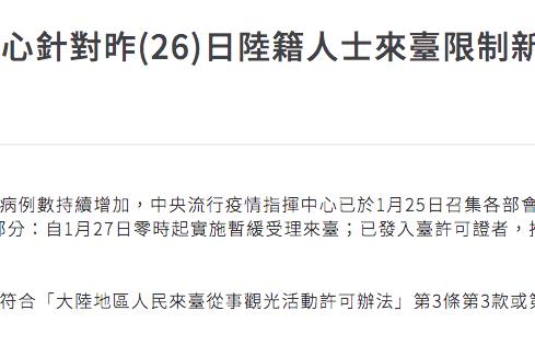 武漢肺炎增 指揮中心對陸籍來台新增一條件