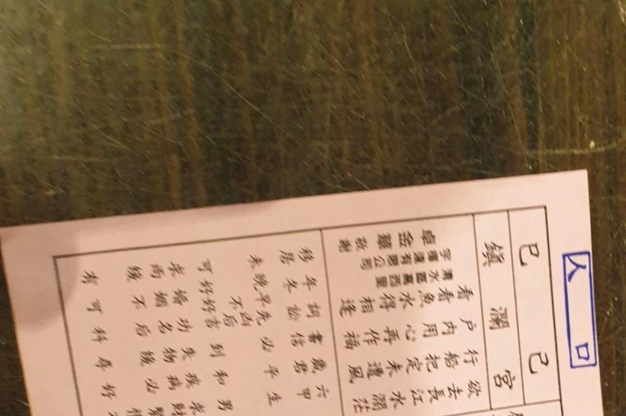 影/鎮瀾宮抽出國運籤 :中籤 產業倍受挑戰衝擊