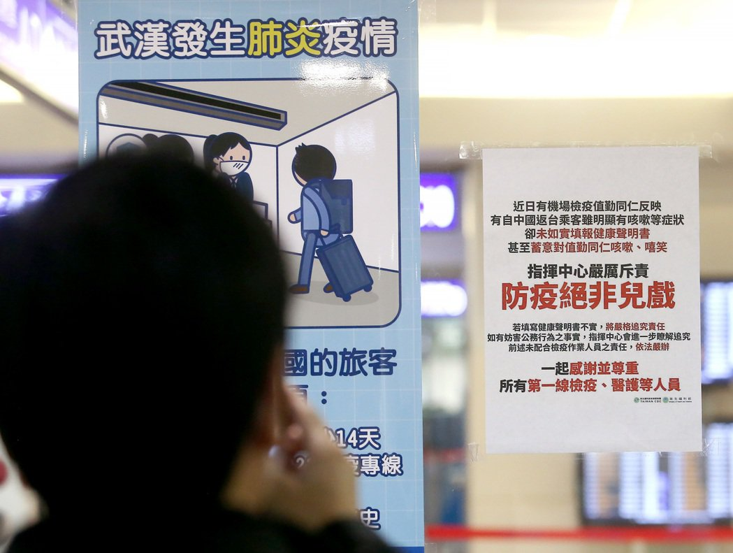 圖為桃園機場空橋門口張貼的海報(右),提醒勿兒戲,配合檢疫作業。聯合報系資料照片...
