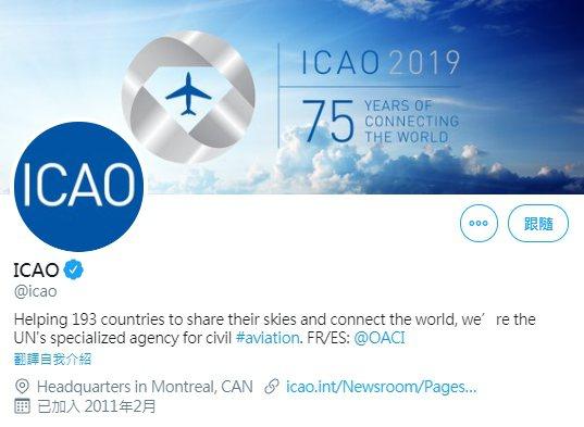 ICAO推特傳出封鎖不滿台灣遭排除ICAO的言論。 圖擷自ICAO推特