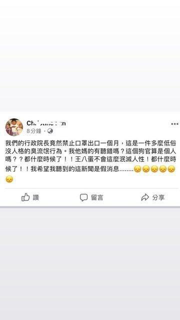 網友爆料范瑋琪在私人臉書飆罵蘇貞昌。圖/摘自PTT