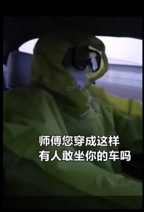 乘客笑問北京司機穿成這樣,乘客會不會嚇倒乘客。圖擷自抖音
