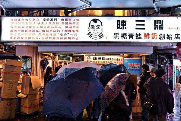 黑糖青蛙撞奶「陳三鼎」是公館商圈知名美食。圖/摘自陳三鼎官方粉絲團