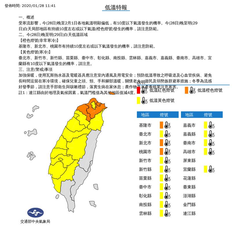 中央氣象局稍早發布低溫特報。圖/中央氣象局提供