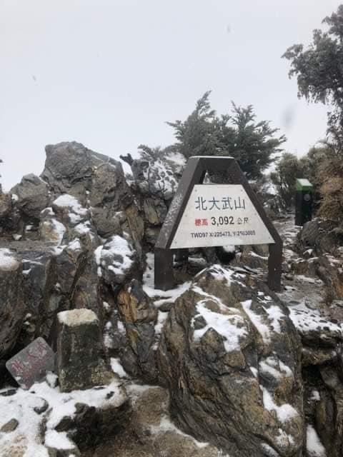 屏東北大武山時隔15年再度降雪。圖/翻攝自「屏東林區管理處北大武山資訊站」臉書