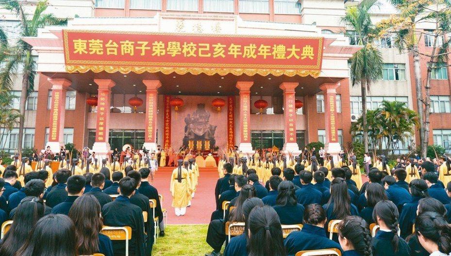 東莞台校去年為學子舉行成年禮大典。圖/聯合報系資料照