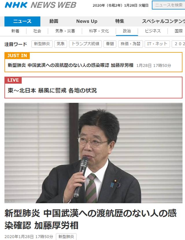 日本NHK電視臺援引日本厚生勞動大臣加藤勝信表示,已確認沒有出境去過武漢的人感染...