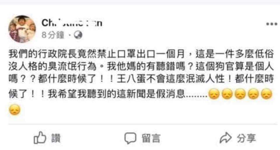 范范在私人臉書痛罵蘇貞昌是狗官。 圖/擷自臉書