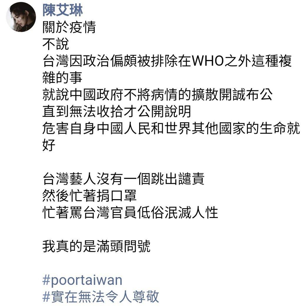 陳艾琳臉書發文指出台灣藝人行為的盲點。 圖/擷自陳艾琳臉書